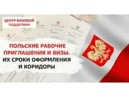 Польское приглашение для пересечения. Виза в Польшу