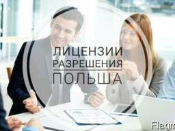 Получение лицензий, разрешений в Польше