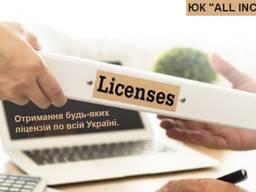 Получение любой лицензии. Работаем по всей Украине.
