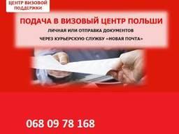 Получение польской визы по новой почте. Виза польская