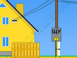 Получение технических условий для подключения электричества