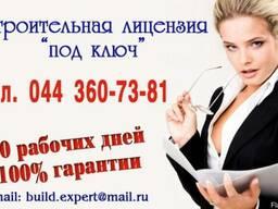 Получить строительную лицензию в Украине!