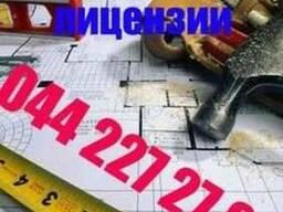 Получить строительную лицензию в Украине. Лицензия на строит