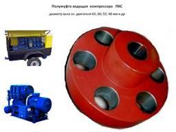 Полумуфта ведущая компрессора ПКС-5, 25 (ПКС-3, 5)