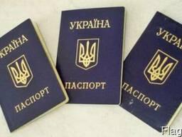 Помогаем в оформлении украинских документов!