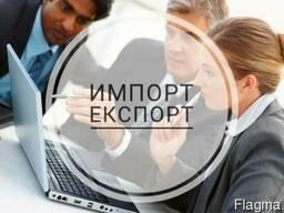Помощь при импорте/експорте товаров