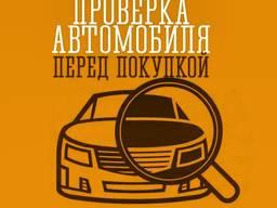 Помощь при покупке автомобиля / Автоподбор