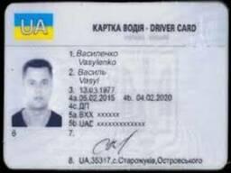 Помощь в оформлении документов -для получения карты водителя