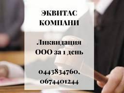 Помощь юриста в ликвидации ООО в Киеве.