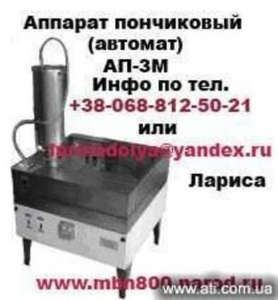 Пончиковый аппарат автомат АП-3М.