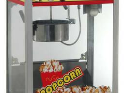 Поп-корн аппараты для приготовления попкорна. Рассрочка