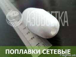 Поплавок сетевой 70х35 из вспененного полистирола, белый