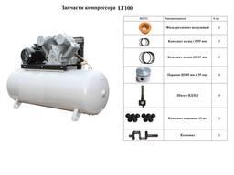 Запчасти компрессоров Aircast LT100