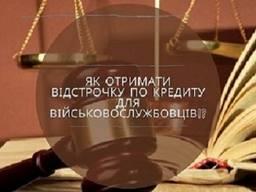 Послуги адвоката Київ. Адвокат по кредитах.