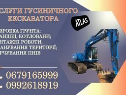 Послуги екскаватора гусеничного ATLAS, м. Луцьк та область