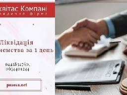 Послуги корпоративного юриста в Києві. Ліквідація юридичної