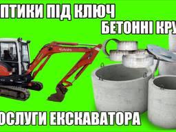 Послуги міні-екскаватораСептики під КлючБетонні круги кільця