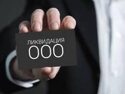Послуги по ліквідації підприємства Одеса