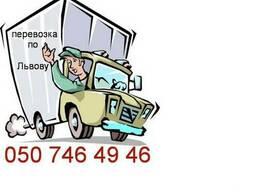 Послуги по перевозці чистого грузу до 1т по львову та област