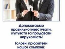 Послуги ріелтора, агентство нерухомості Черкаси
