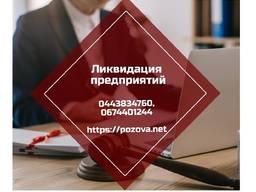 Послуги юриста по ліквідації ТОВ Київ. Ліквідація ФОП Київ.
