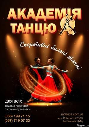 "Постановка свадебного танца ""Академия танца"" Полтава"