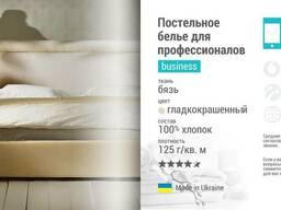 Постельное белье для гостиниц (бязь, 125 г/кв. м)!