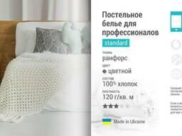 Постельное белье для гостиниц (ранфорс, 120 г/кв. м)!