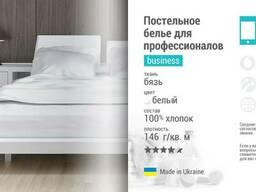 Постельное белье для отелей оптом (бязь, 146 г/кв. м)!