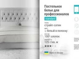 Постельное белье оптом (страйп-сатин, 125 г/кв. м)!