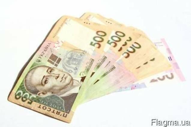 Потрібні гроші У нас в Кредитній спілці ціна d46c590854465