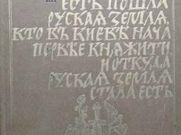 Повесть временных лет В. С. Близнец, летопись. История Киевской Руси
