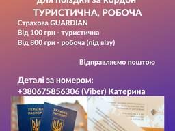 Повний пакет документів на робочу візу працевлаштування
