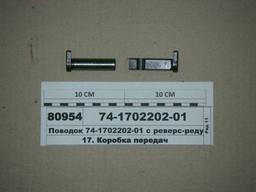 Поводок корпуса вилок синхронизатораКПП МТЗ-920-950. ..