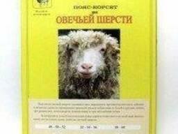 Пояс корсет з овечої вовни, широкий