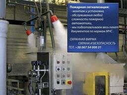 Пожарная сигнализация акты вода в эксплуатацию