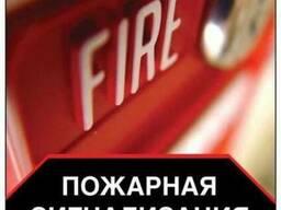 Пожарная сигнализация в Харькове
