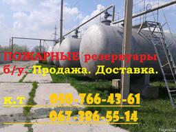 Пожарные резервуары подземные. б/у