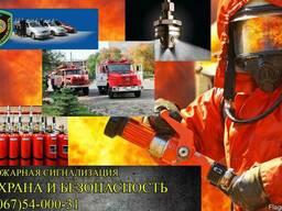Пожаротушение монтаж, проектирование под ключ