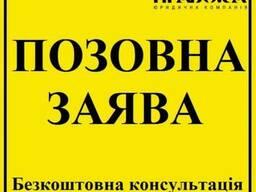 Позовна заява Полтава, подати позов в суд, складання позовни