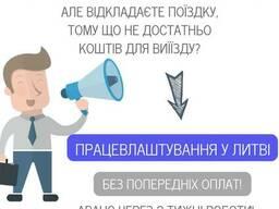 Працевлаштування у Литву для всіх. Без попередніх оплат.