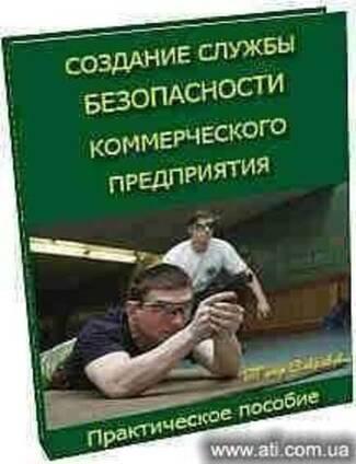 Практическое пособие по созданию службы безопасности пред-я