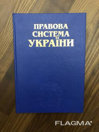 Правова система України - Іміджевий збірник