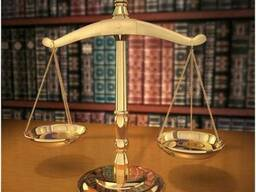 Предоставляем различные юридические услуги.