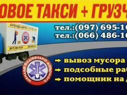 Предоставляем услуги грузового такси грузчики