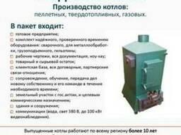 Предприятие - производство котлов, собственные ТУ, сертиф-я