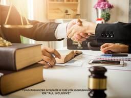 Представництво інтересів в суді усіх інстанцій на будь-якій
