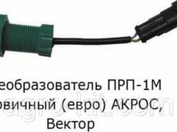 Преобразователь ПРП-1М первичный (евро) Акрос, Вектор