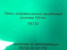 Пресс гидравлический насадочный ПА6730 запрессовочный