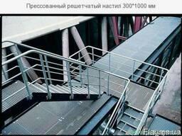 Прессованный решетчатый настил 300*1000 мм